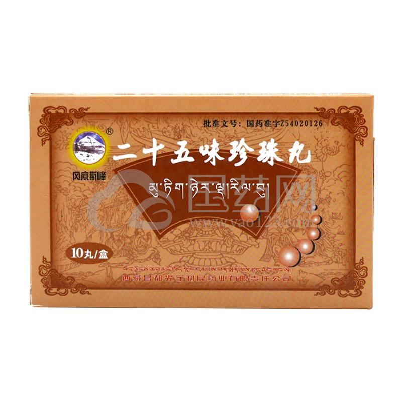 冈底斯峰 二十五味珍珠丸 0.25g*10丸/盒