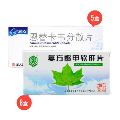 润众 恩替卡韦分散片 0.5mg*7片(5盒)+福乐 复方鳖甲软肝片 0.5g*48片(8盒)