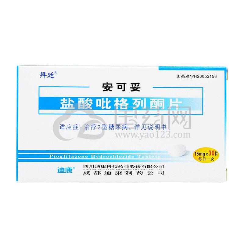 拜廷 安可妥 盐酸吡格列酮片 15mg*30片/盒