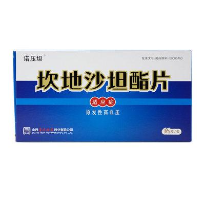 诺压坦 坎地沙坦酯片 8mg*16片/盒