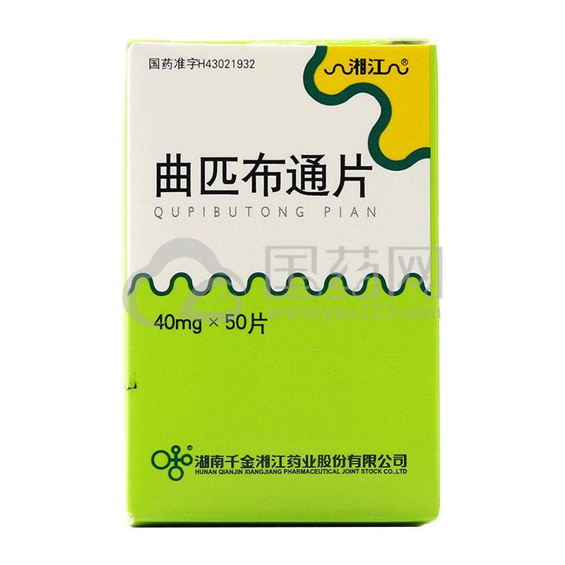 湘江 曲匹布通片 40mg*50片*1瓶/盒