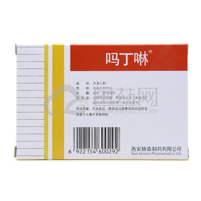 吗丁啉 吗丁啉 多潘立酮片 10mg*42片/盒