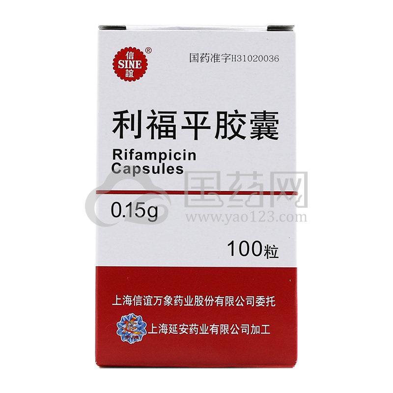 SINE/信谊 利福平胶囊 0.15g*100粒/盒