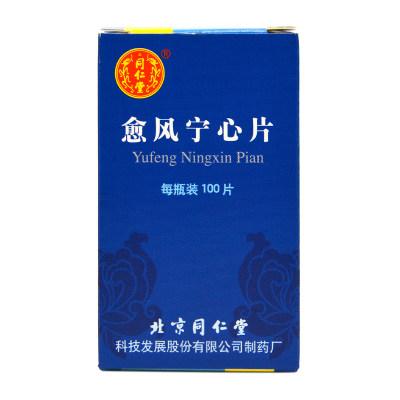 同仁堂 愈风宁心片 0.28g*100片*1瓶/盒