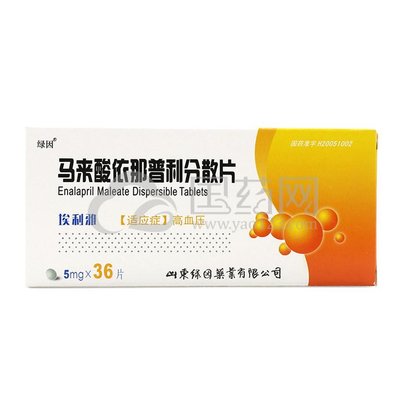 绿因 马来酸依那普利分散片 5mg*36片/盒