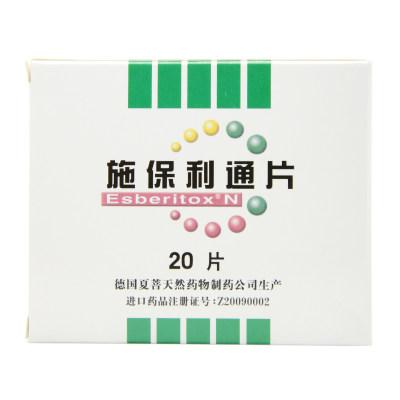 夏菩 施保利通片 0.3g*20片/盒