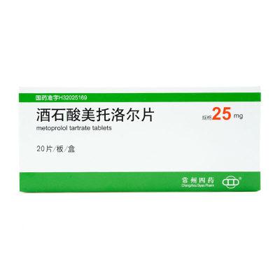 常州四药 酒石酸美托洛尔片 25mg*20片/盒