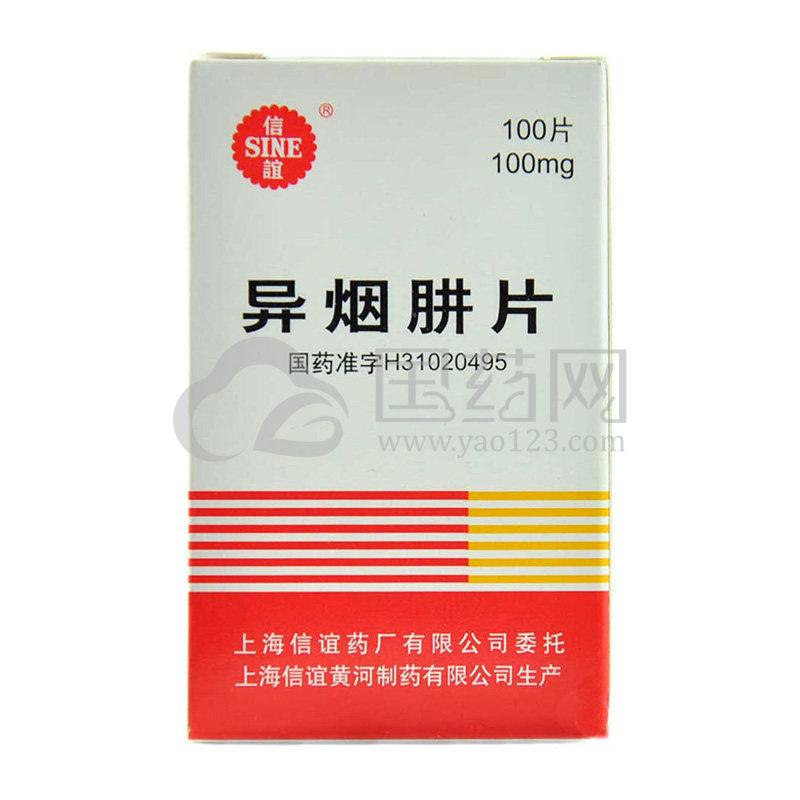 SINE/信谊 异烟肼片 100mg*100片*1瓶/盒