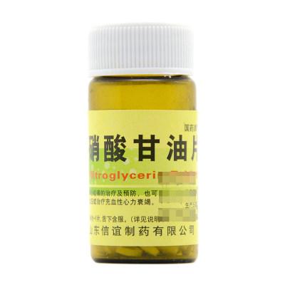 鲁平 硝酸甘油片 0.5mg*100片/瓶