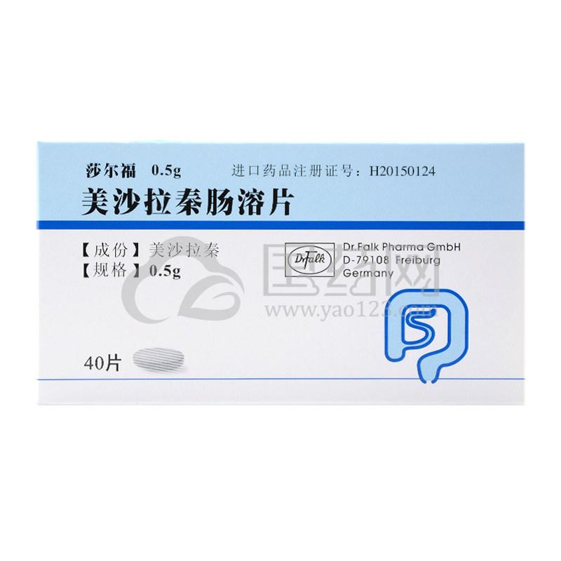 莎尔福 美沙拉秦肠溶片 0.5g*40片/盒