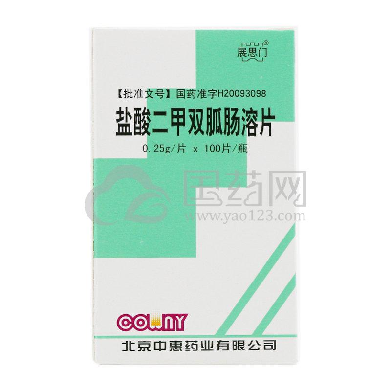 展思门 盐酸二甲双胍肠溶片 0.25g*100片*1瓶/盒