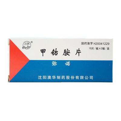 天使 弥诺 甲钴胺片 0.5mg*20片/盒