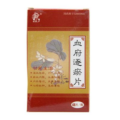 中狮 血府逐瘀片 0.4g*48片/盒