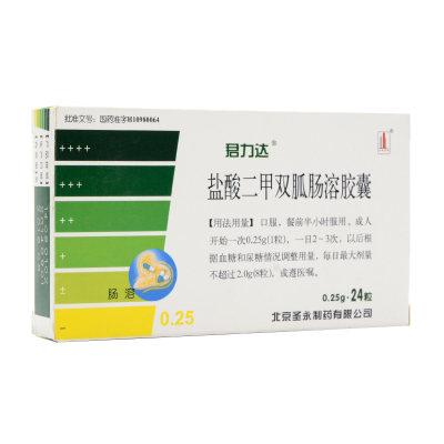 君力达 盐酸二甲双胍肠溶胶囊 0.25g*24粒/盒