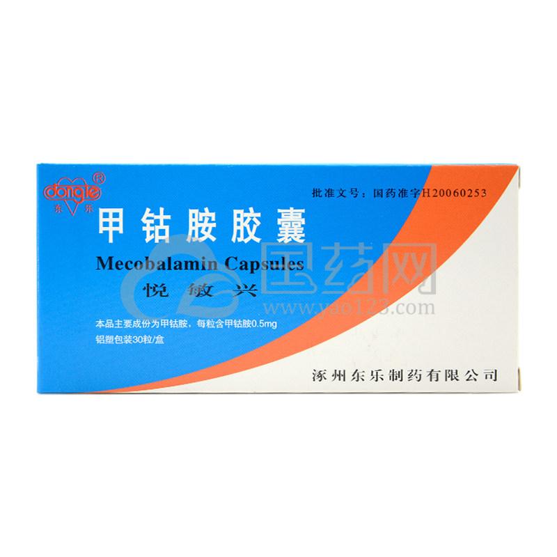 东乐 悦敏兴 甲钴胺胶囊 0.5mg*30粒/盒