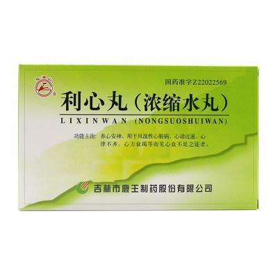 龙潭山 利心丸(浓缩水丸) 3g*12袋/盒