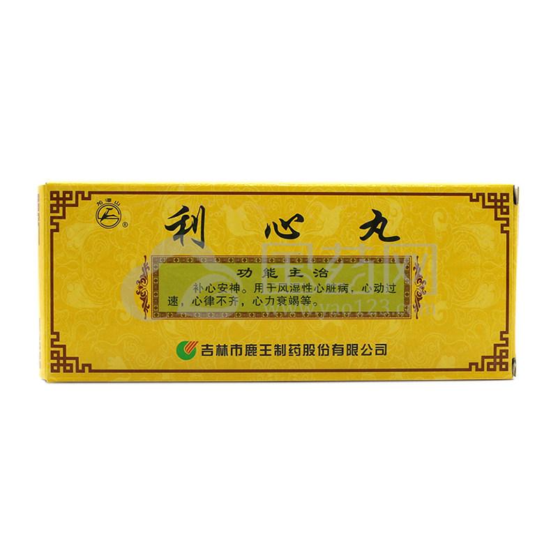 龙潭山 利心丸 9g*10丸/盒