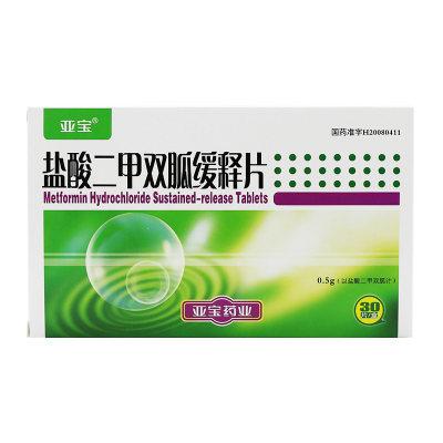 亚宝 盐酸二甲双胍缓释片 0.5g*30片/盒