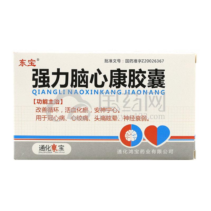 东宝 强力脑心康胶囊 0.3g*12粒*2板/盒盒