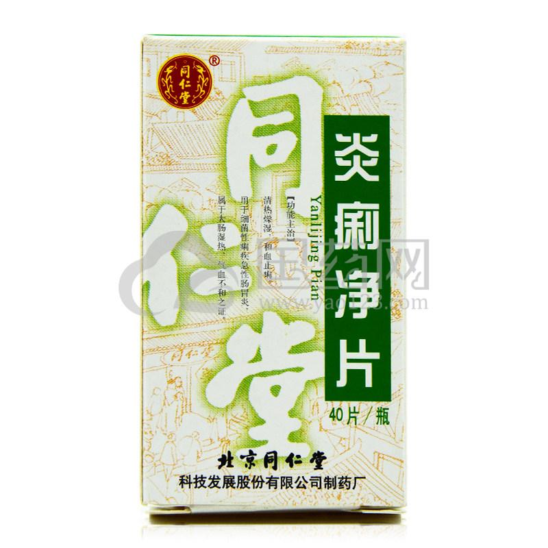 同仁堂 炎痢净片 0.35g*40片*1瓶/盒