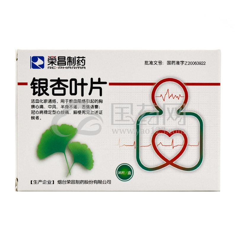 荣昌制药 银杏叶片 12片*8板/盒