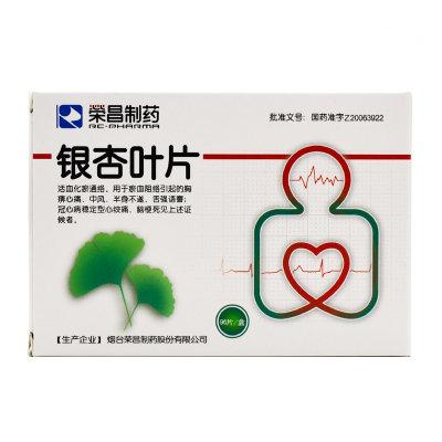 荣昌制药 银杏叶片 12片*8板/盒图片