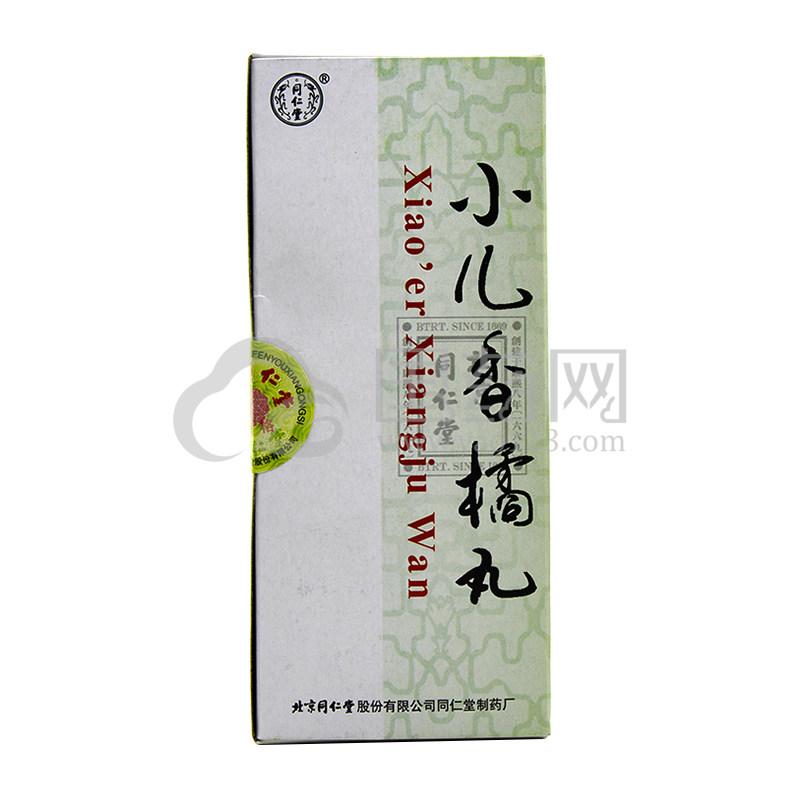 同仁堂 小儿香橘丸 3g*10丸/盒