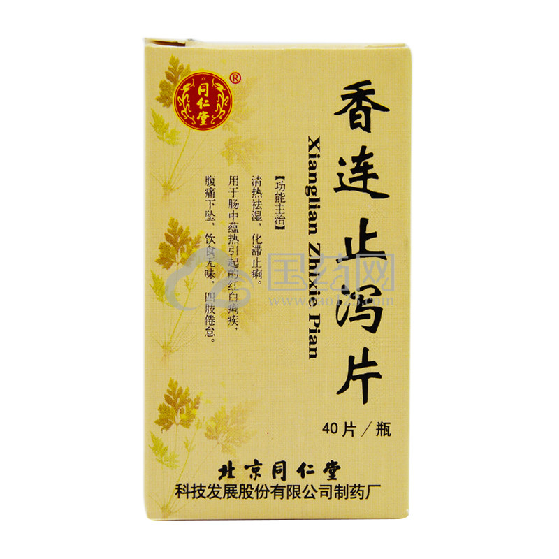 同仁堂 香连止泻片 0.55g*40片*1瓶/盒