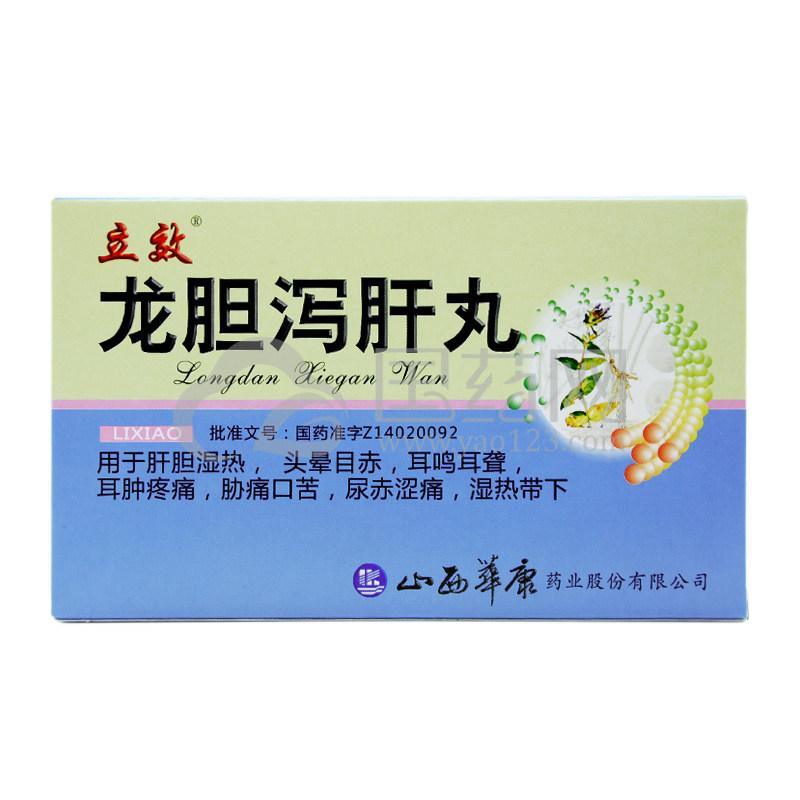 立效 龙胆泻肝丸 6g*6袋/盒