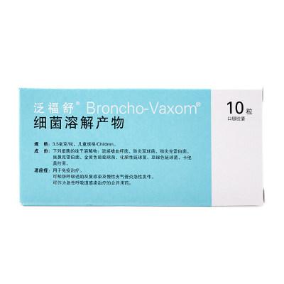 泛福舒 细菌溶解产物 3.5mg*10粒/盒