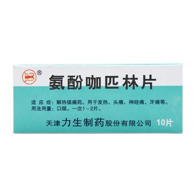 力生 氨酚咖匹林片 10片/盒