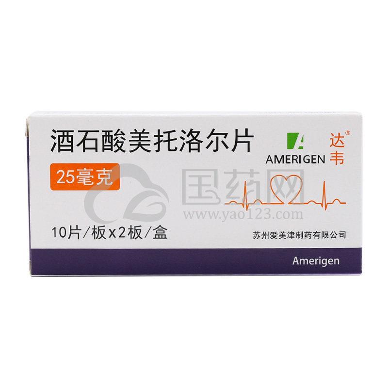 达韦 酒石酸美托洛尔片 25mg*20片/盒