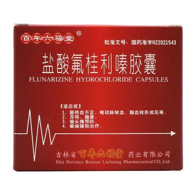 百年六福堂 盐酸氟桂利嗪胶囊 5mg*30粒*2瓶/盒