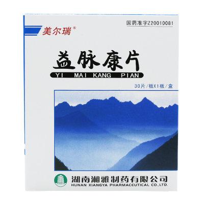 美尔瑞 益脉康片 40mg*30片/盒