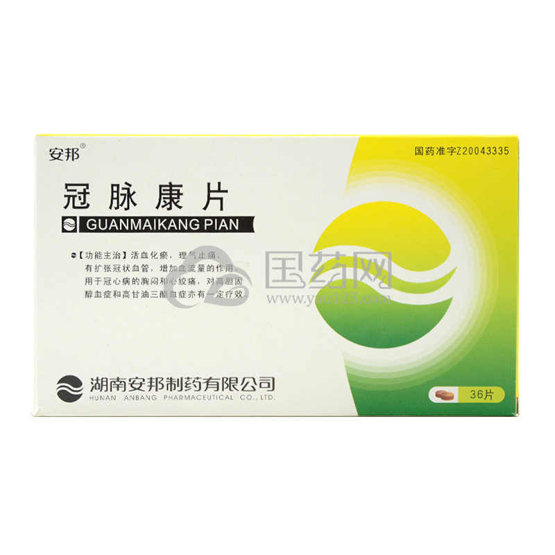 安邦 冠脉康片 0.5g*36片/盒