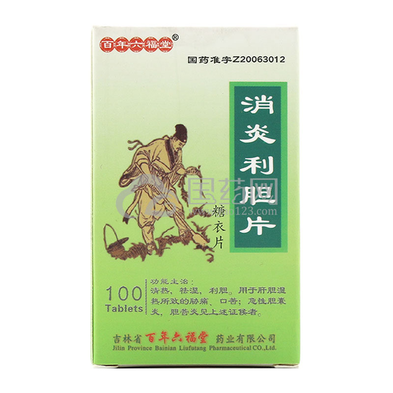 百年六福堂 消炎利胆片 0.25g*100片*1瓶/盒