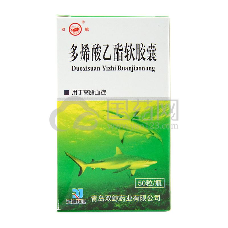 双鲸 多烯酸乙酯软胶囊 0.25g*50粒*1瓶/盒