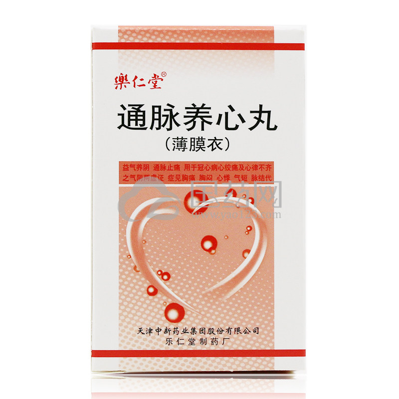 乐仁堂 通脉养心丸 0.1g*240丸/盒