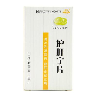 吕中 护肝宁片 0.27g*100片*1瓶/盒