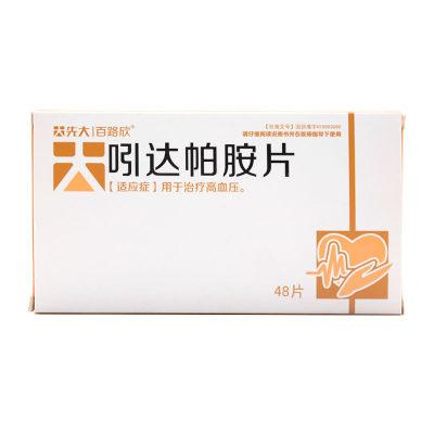 百路欣 吲达帕胺片 2.5mg*48片/盒