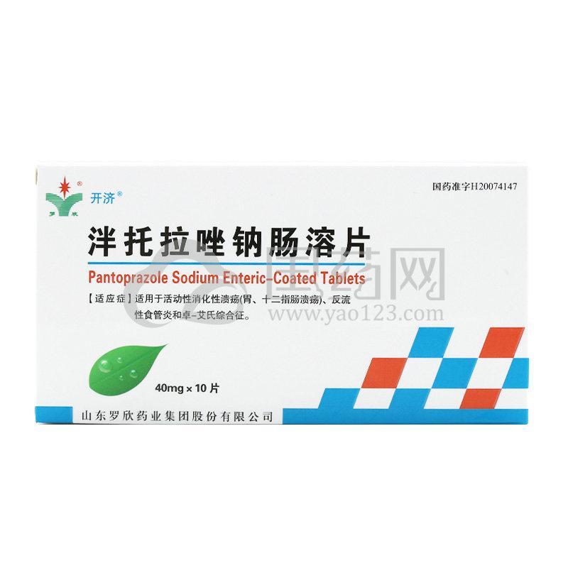 开济 泮托拉唑钠肠溶片 40mg*10片/盒