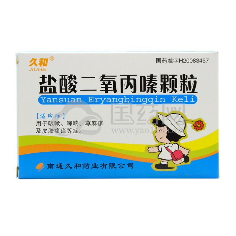 久和 盐酸二氧丙嗪颗粒 1.5mg*10袋/盒