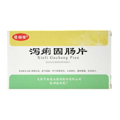 隆顺榕 泻痢固肠片 0.6g*24片/盒