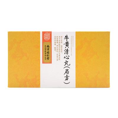 乐家老铺 牛黄清心丸(局方) 3g*6丸/盒