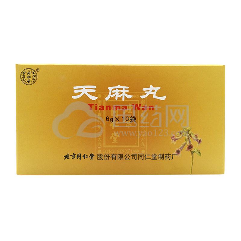 同仁堂 天麻丸 6g*10袋/盒