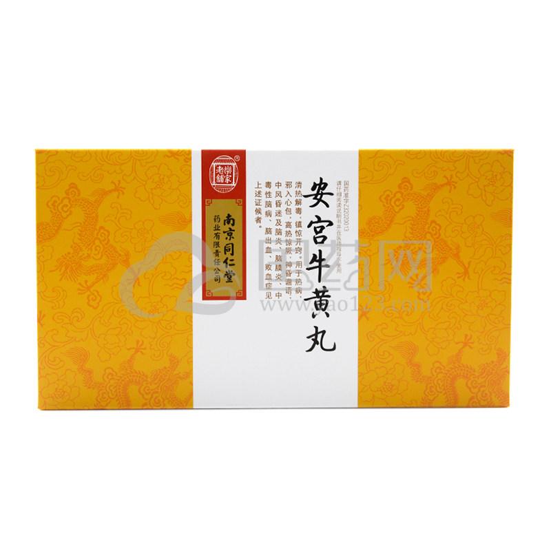 乐家老铺 安宫牛黄丸 3g*2丸/盒