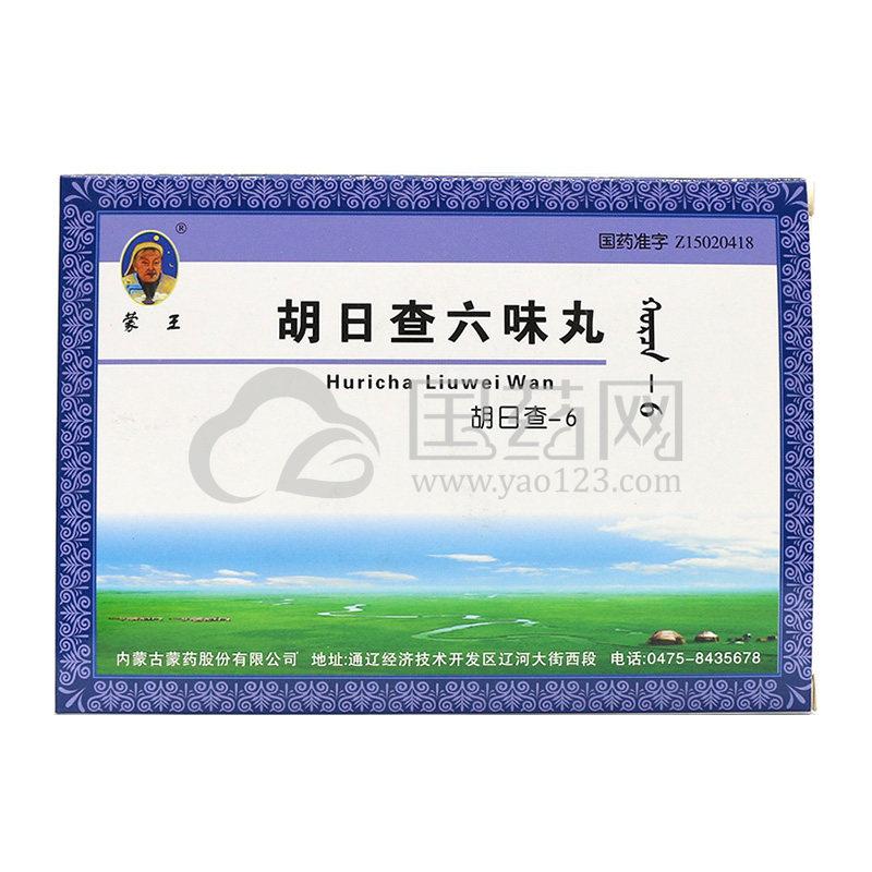 蒙王 胡日查六味丸(胡日查-6) 60粒/盒