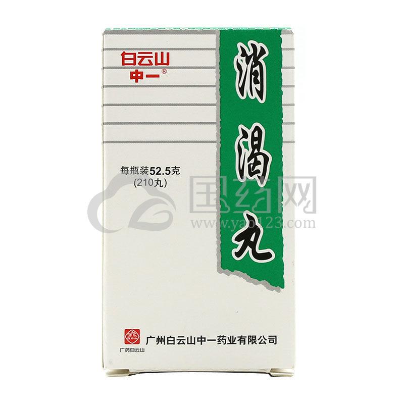白云山 消渴丸 52.5g*1瓶/盒