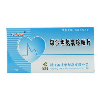 怡欣坦 缬沙坦氢氯噻嗪片 7片/盒