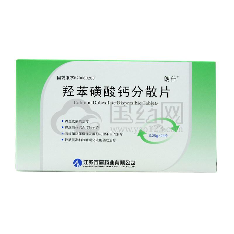 朗仕 羟苯磺酸钙分散片 0.25g*24片/盒